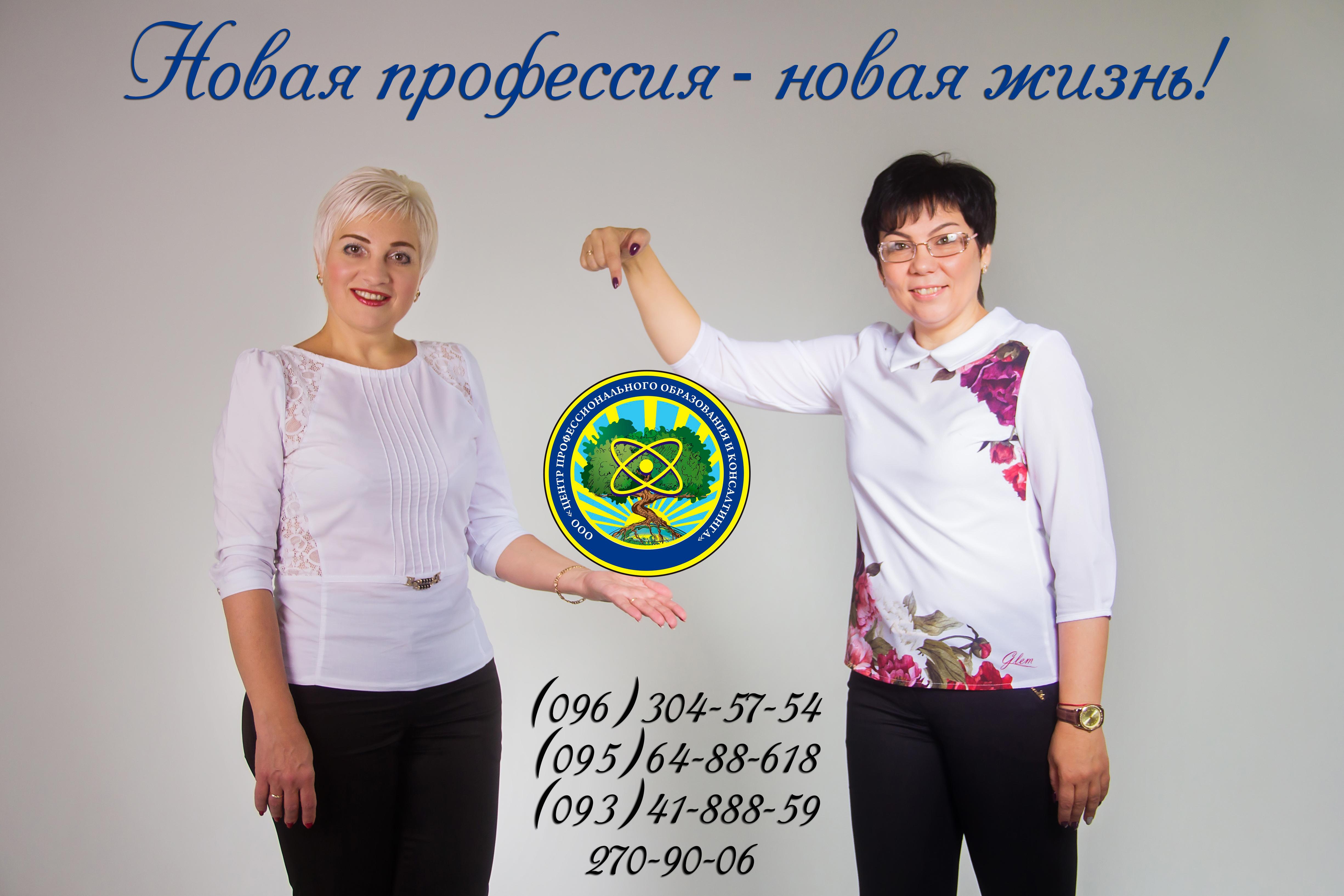 курсы в Запорожье
