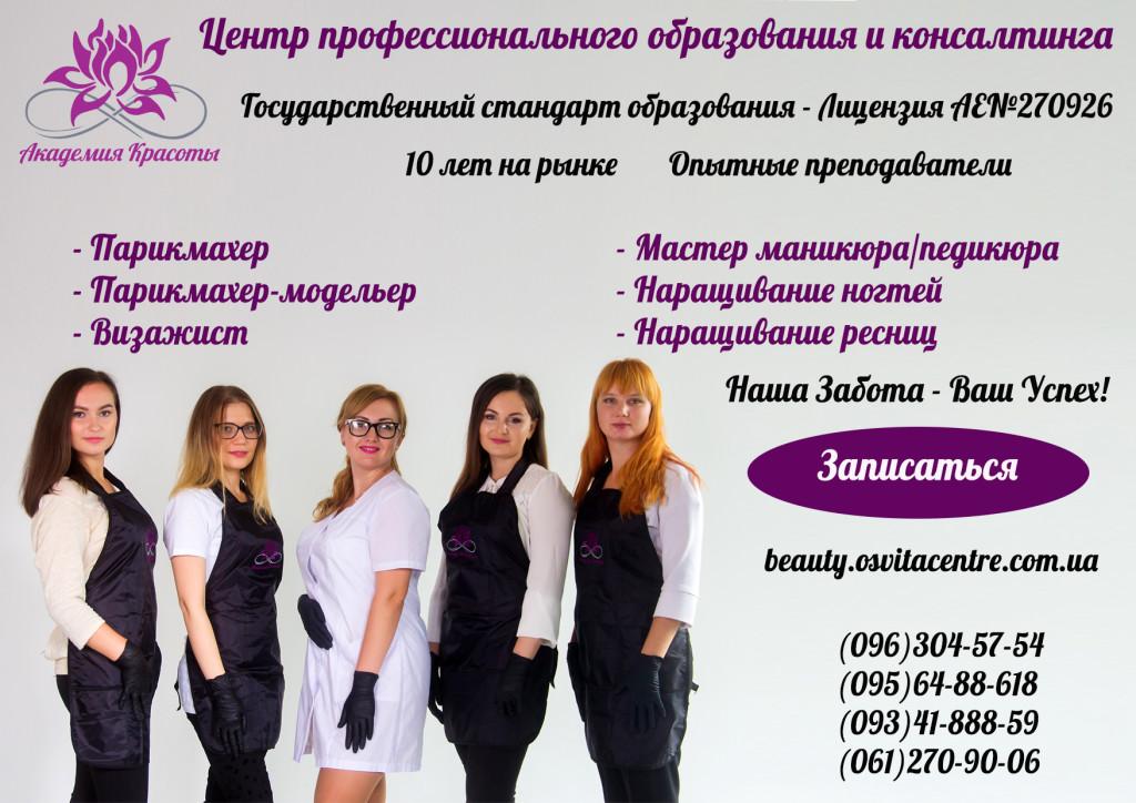 Салонный бизнес