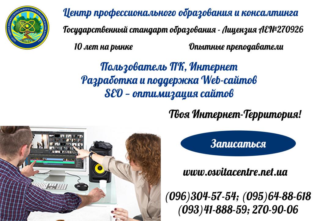 Сео курсы, сайтостроение