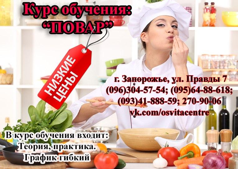 курсы повара в запорожье