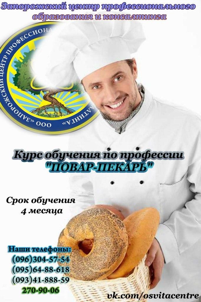 курсы пекаря в запорожье